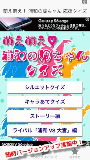 クイズ 浦和のうさぎちゃん edition 無料クイズアプリ