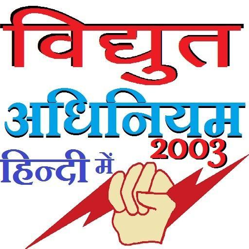 The Electricity Act 2003 विधुत अधिनियम हिन्दी में