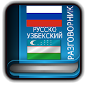 Russian Uzbek Dictionary icon