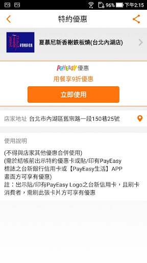 PayEasy生活 screenshot