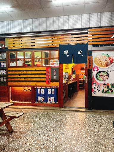 鮮田日式豬排專賣店