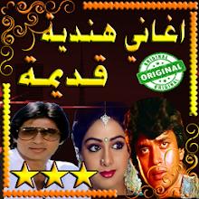اغاني افلام هندية