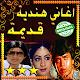 اغاني هندية قديمة - افلام - Download for PC Windows 10/8/7