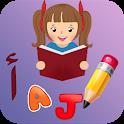 تعليم الحروف العربية والانجليزية والارقام icon