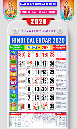 Hindi Calendar 2020 screenshot 1