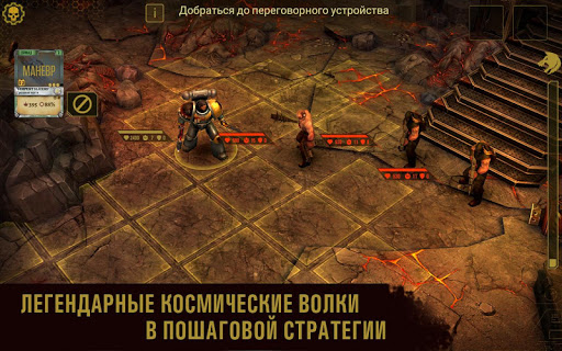 Warhammer 40,000: Space Wolf скачать на планшет Андроид