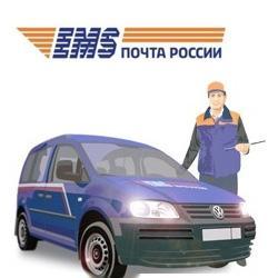 Доставка Емс Почтой России