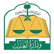 وزارة العدل السعودية - MOJ