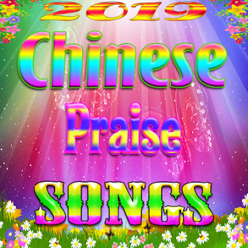 Download Chinese Praise Songs APK latest version app for