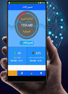 App تسريع وتنظيف الموبايل APK for Windows Phone