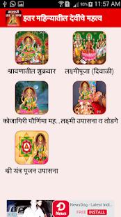 Mahalaxmi Vrat Katha Marathi - náhled