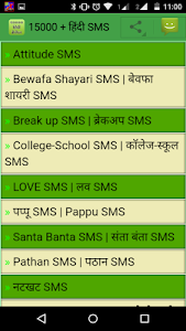 20000 Hindi sms screenshot 1