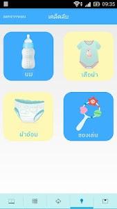 GOO.N BABY DIARY screenshot 6