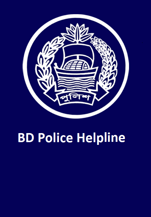 BD Police Helpline- screenshot