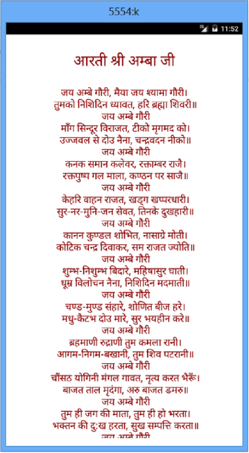 Durga Aarti | दुर्गा आरती | Hindi Lyrics PDF Download | MP3
