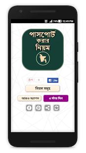 পাসপোর্ট ও ভিসা তথ্য - পাসপোর্ট করার নিয়ম কানুন - náhled