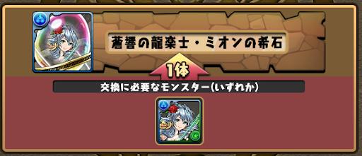 ミオンの希石-交換