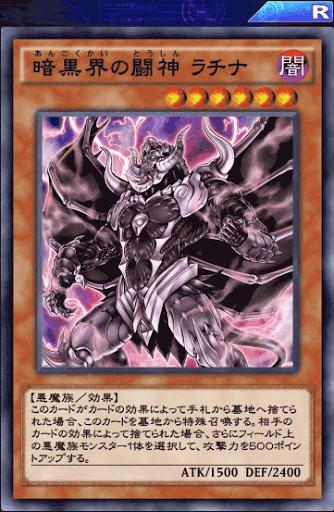 暗黒界の闘神ラチナ