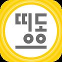 띵동 : 맛집배달 / 마트편의점 사다주기 / 심부름 앱 icon