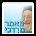 מאמר מרדכי (אביהם של ישראל) APK