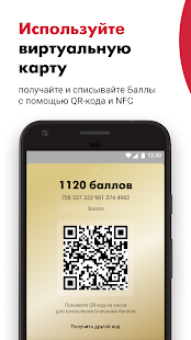App АЗС ЛУКОЙЛ APK for Windows Phone
