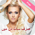 40 Beauty Tips Urdu icon