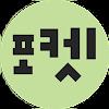 애드포켓-문상, 문화상품권, 돈버는 어플 APK