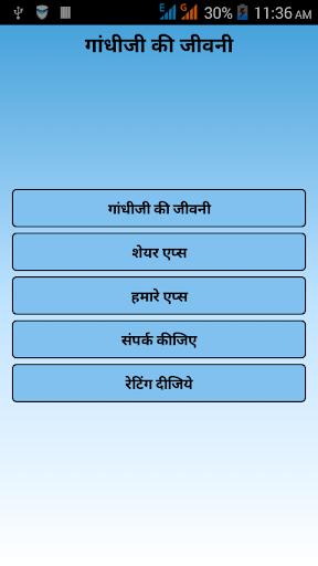 Mahatma Gandhi Biopic In Hindi