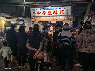 中原鹽酥雞