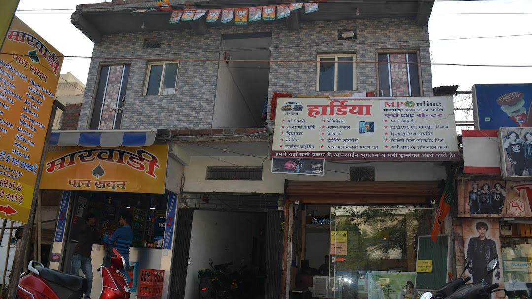 HARDIA MP ONLINE & MOBILE CENTER - OnLinE Services in INDORE