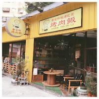 老士林烤肉飯-汐止店