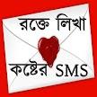 রক্তে লিখা কষ্টের SMS APK