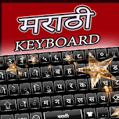 Star Marathi Keyboard : Marathi Language Keyboard