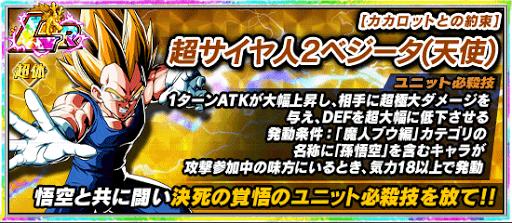 超サイヤ人2ベジータ(天使)
