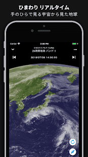 Real-Time Himawari Screenshot