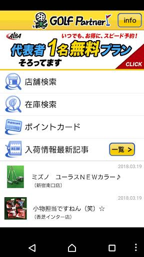 GOLF Partner 3.3 Windows u7528 1