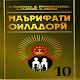 Маърифати оиладори (синфи 10) apk