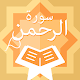 Download Surah Rahman For PC Windows and Mac