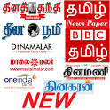 Tamil News Paper & ePapers icon