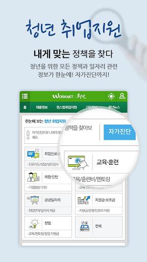 워크넷(WorkNet) screenshot 3
