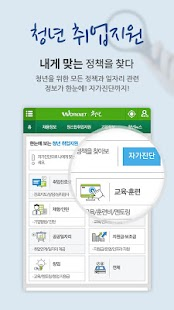 워크넷(WorkNet)- screenshot thumbnail