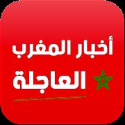 App أخبار المغرب العاجلة APK for Windows Phone