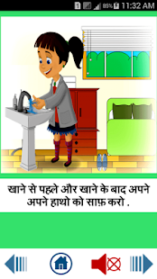 Hindi Good Habits |अच्छी आदतें - náhled