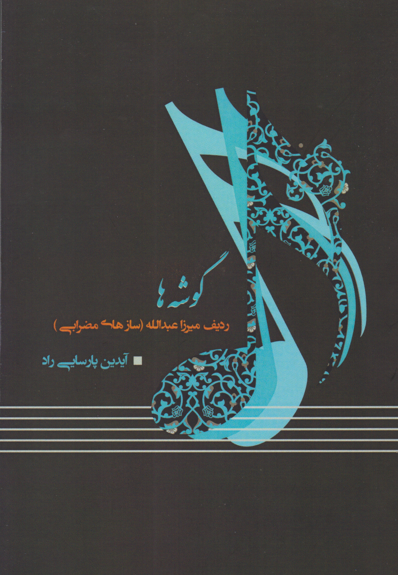 کتاب گوشهها ردیف میرزاعبدالله آیدین پارساییراد انتشارات عارف