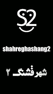 shahreghashang2 - náhled