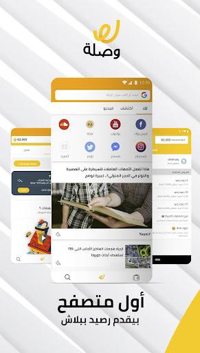 Wasla Browser | u0648u0635u0644u0629 3.7.12 screenshots 1