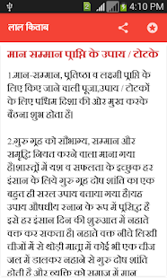 लाल किताब हिंदी में – Apps on Google Play