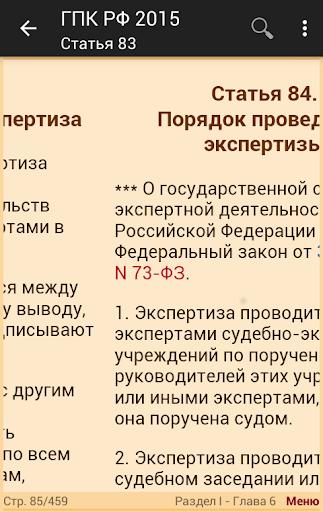 ст 57 гпк рф с комментариями