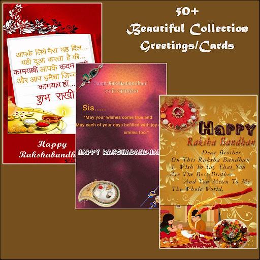 Rakhi Greetings & Rakhi Wishes 1.1 screenshots 7