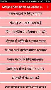 Motapa Kam Karne Ke Aasan Tarike - náhled